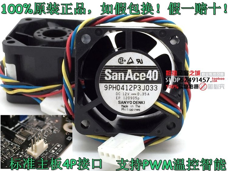 Sanyo 9PH0412P3J033 12V 0.35A double ball bearing cooling fan