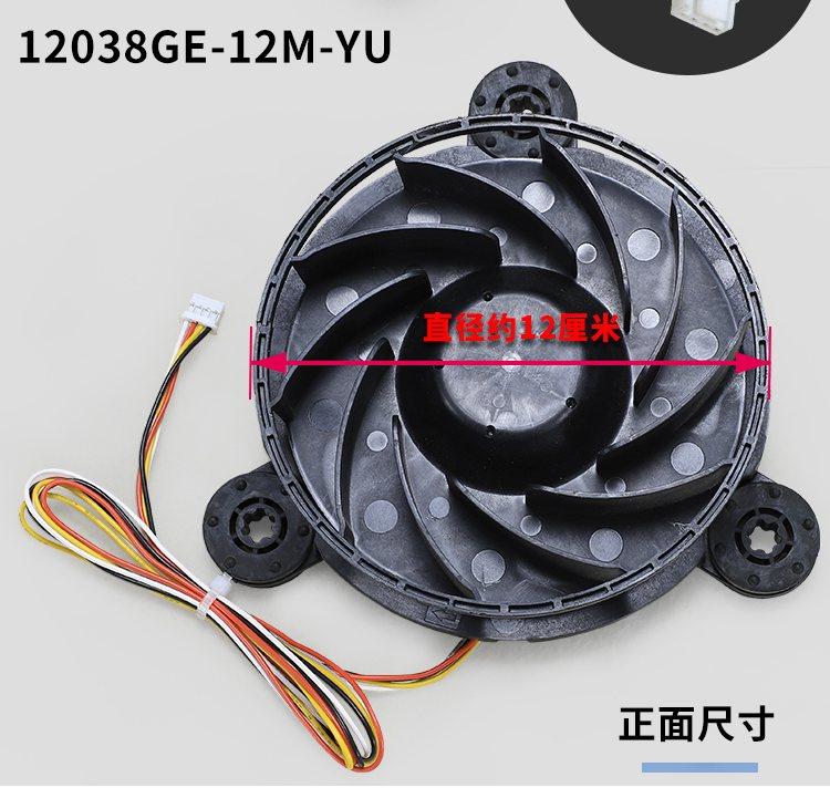 NMB 12038GE-12M-YU DC12V 0.26A 4Lines Refrigerator cooling fan